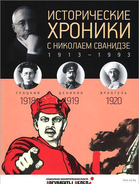 Исторические хроники с Николаем Сванидзе. Том 3. Николай Сванидзе, Марина Сванидзе