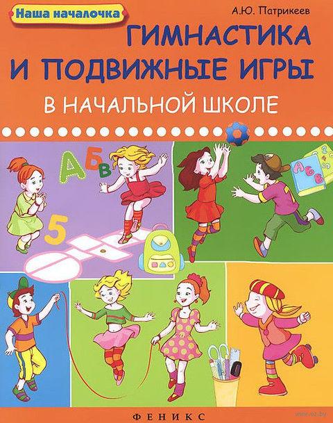 Гимнастика и подвижные игры в начальной школе. Артем Патрикеев
