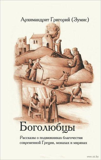 Боголюбцы. Рассказы о подвижниках благочестия современной Греции, монахах и мирянах. Отец Григорий Зумис