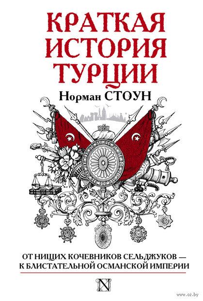 Краткая история Турции. Норман Стоун
