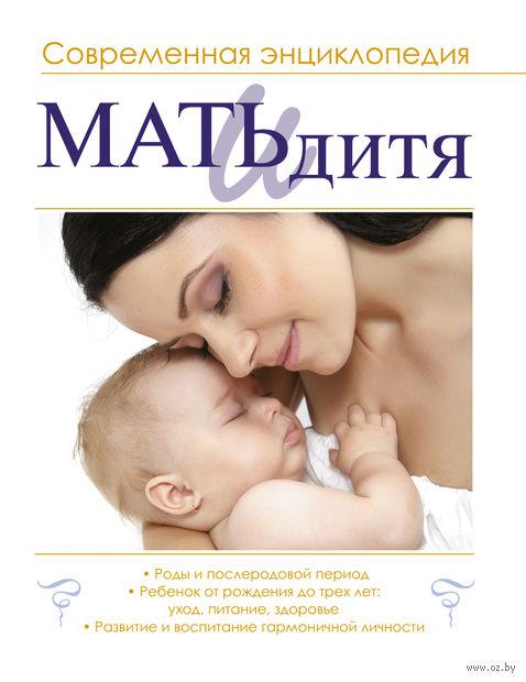 Мать и дитя. Современная энциклопедия. И. Ильинцев
