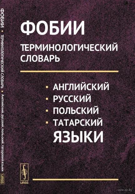 Фобии. Терминологический словарь. Английский, русский, польский, татарский языки — фото, картинка
