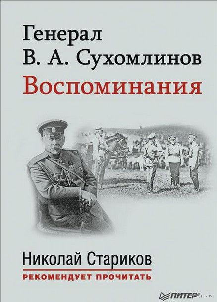Генерал В.А. Сухомлинов. Воспоминания. Владимир Сухомлинов