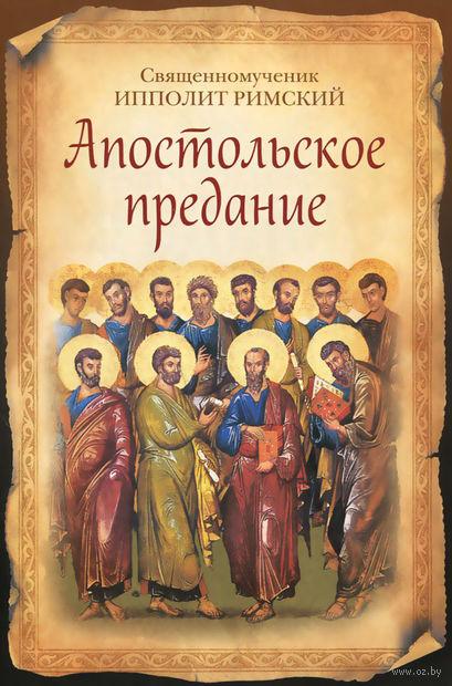 Апостольское предание. Ипполит Римский