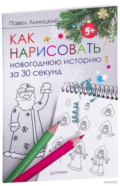 Как нарисовать новогоднюю историю за 30 секунд. Павел Линицкий