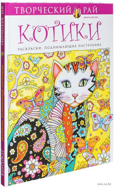 Котики. Раскраски, поднимающие настроение — фото, картинка
