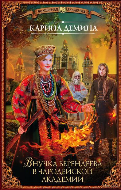 Внучка Берендеева в чародейской академии. Карина Демина
