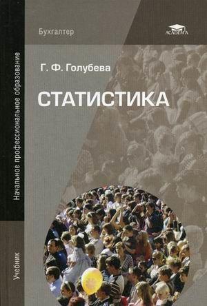Статистика. Галина Голубева