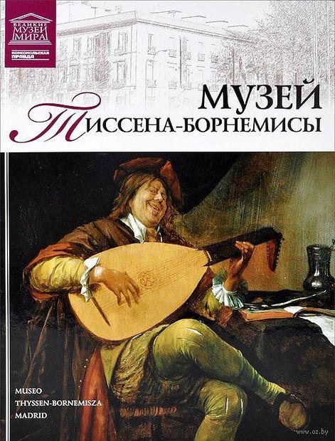 Музей Тиссена-Борнемиссы. И. Кравченко