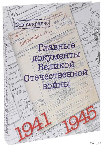 Главные документы Великой Отечественной Войны 1941-1945. Владимир Долматов