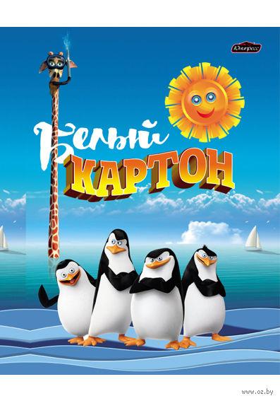 """Белый картон """"Пингвины"""" (А4)"""