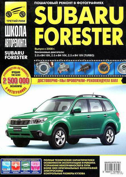Subaru Forester. Руководство по эксплуатации, техническому обслуживанию и ремонту