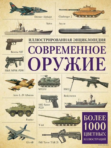 Современное оружие. Иллюстрированная энциклопедия — фото, картинка