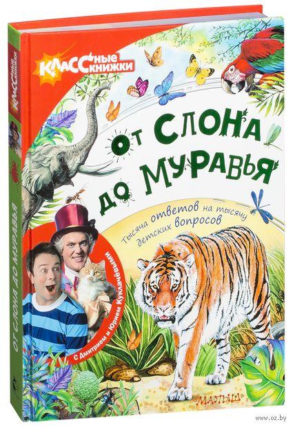 От слона до муравья с Дмитрием и Юрием Куклачевыми — фото, картинка