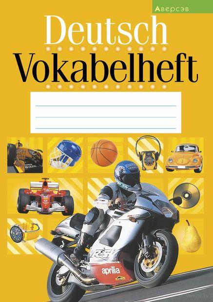 Deutsch Vokabelheft. Немецкий язык. Тетрадь-словарик (желтая обложка) — фото, картинка