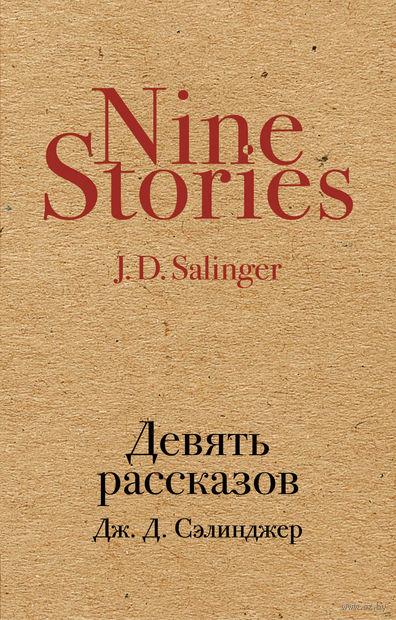 Девять рассказов (м) — фото, картинка