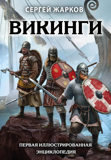 Викинги. Первая иллюстрированная энциклопедия — фото, картинка