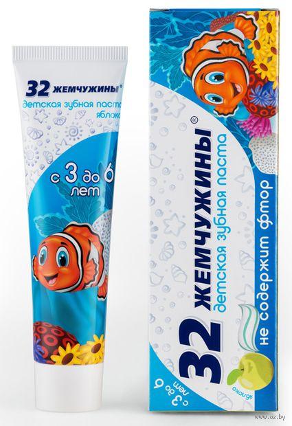 """Зубная паста детская """"32 Жемчужины. Яблоко"""" (60 г) — фото, картинка"""