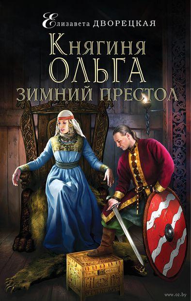 Княгиня Ольга. Зимний престол — фото, картинка