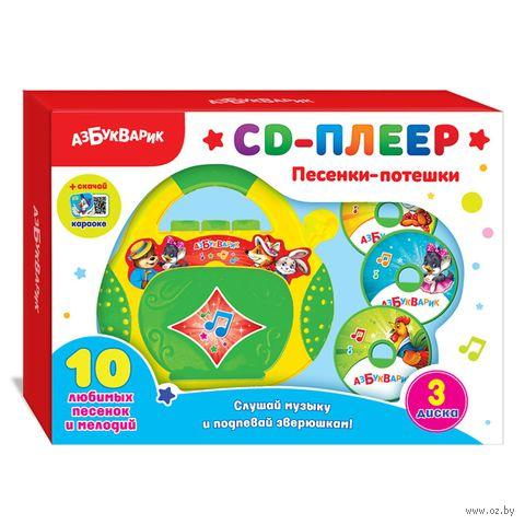 """Музыкальная игрушка """"CD-плеер. Песенки-потешки"""" — фото, картинка"""