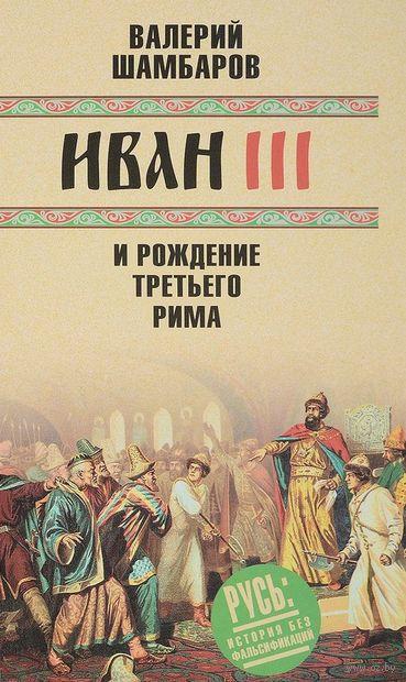 Иван III и рождение Третьего Рима — фото, картинка