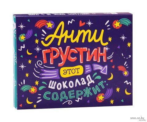 """Набор шоколада """"Антигрустин"""" (60 г) — фото, картинка"""