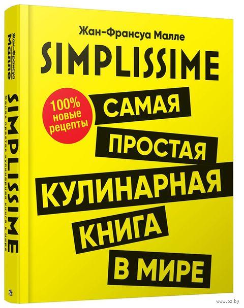 Simplissime. Самая простая кулинарная книга: 100% новые рецепты — фото, картинка