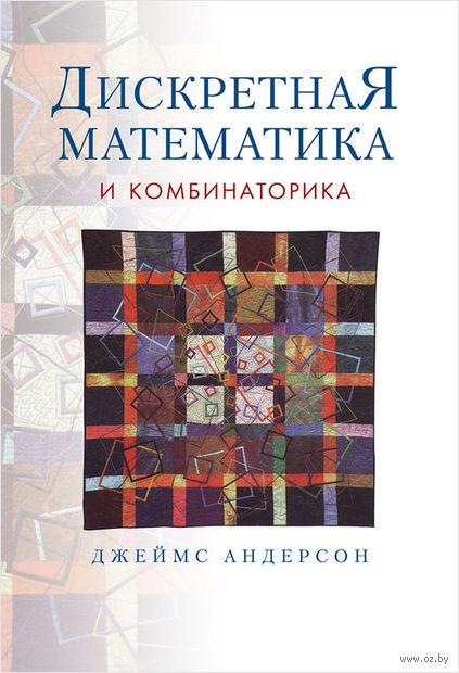 Дискретная математика и комбинаторика. Джеймс Андерсон