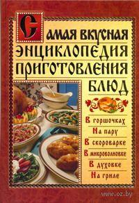 Самая вкусная энциклопедия приготовления блюд