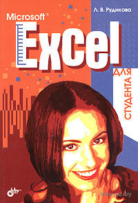 Microsoft Excel для студента. Лада Рудикова