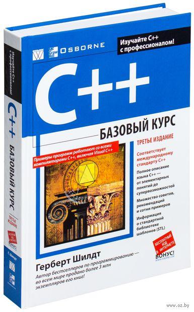 C++. Базовый курс. Герберт Шилдт