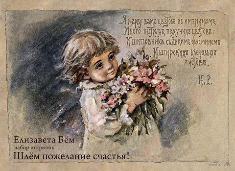 Шлем пожелания счастья! (набор открыток). Елизавета Бем
