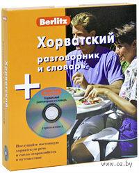 Berlitz. Хорватский разговорник и словарь (+ CD). Алексей Калинин