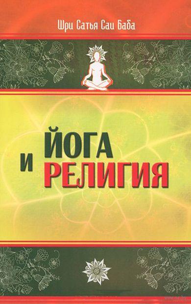 Йога и религия. Сатья Саи  Баба