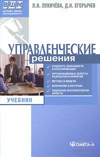 Управленческие решения. Л. Лукичева, Д. Егорычев