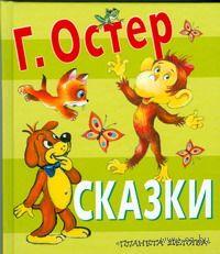 Сказки. Григорий Остер