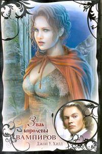 Знак королевы вампиров. Джой Хилл