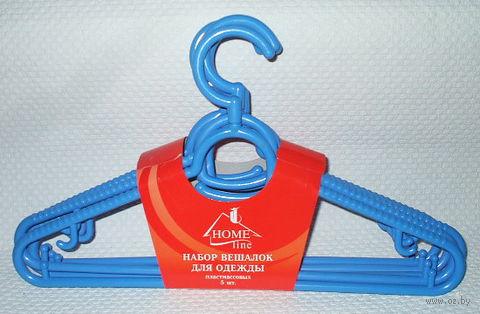 Набор вешалок для одежды пластмассовых (5 шт.)