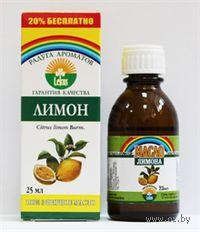 """Эфирное масло """"Лимон"""" (25 мл)"""