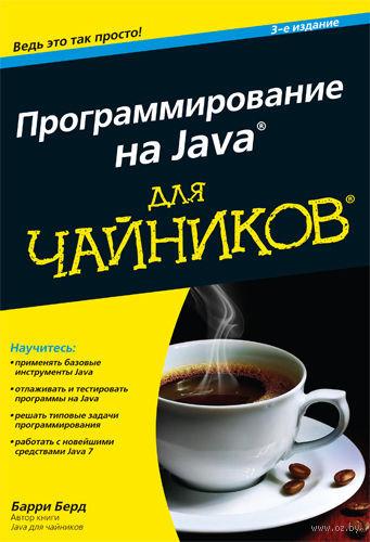 Программирование java для чайников