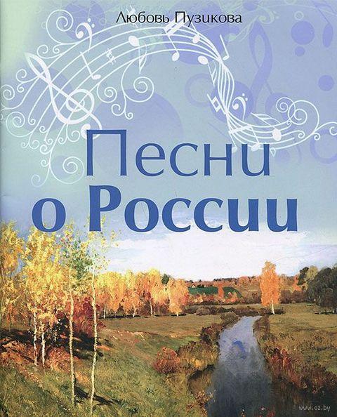 Песни о России. Любовь Пузикова