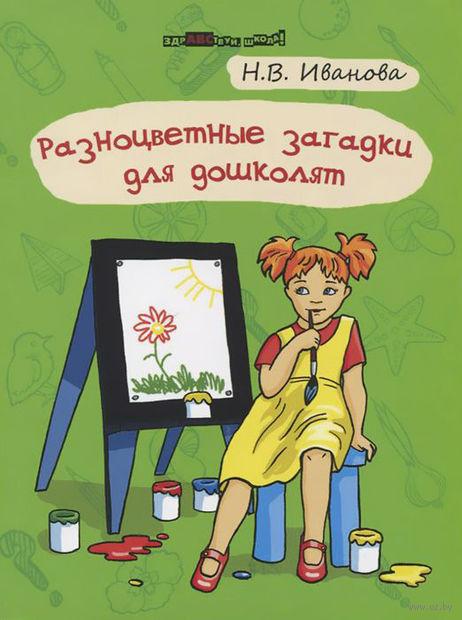Разноцветные загадки для дошколят. Наталья Иванова