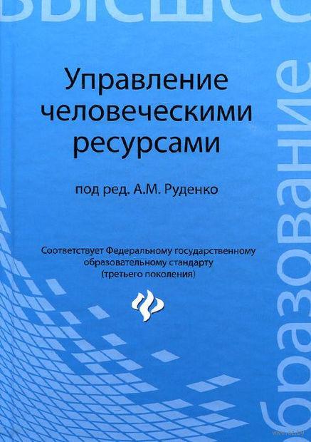 Управление человеческими ресурсами. Сергей Самыгин, Андрей Руденко