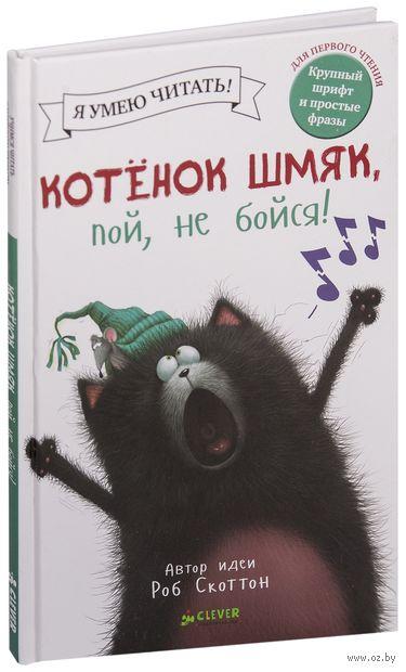 Котёнок Шмяк, пой, не бойся! — фото, картинка