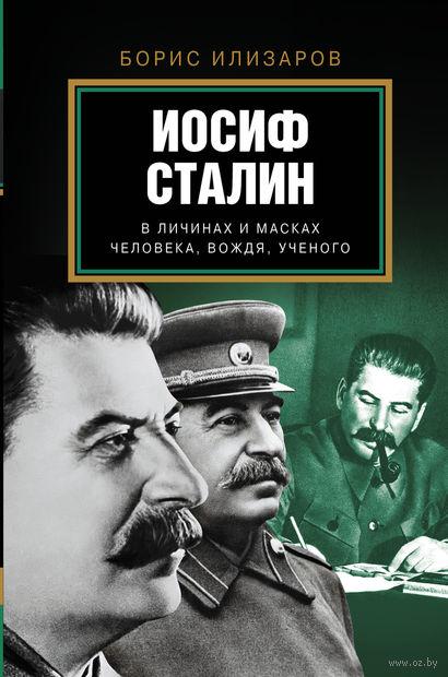 Иосиф Сталин. В личинах и масках человека, вождя, ученого. Борис Илизаров