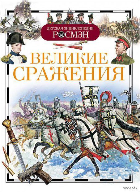 Великие сражения. Валентин Макаров, Андрей Конотоп