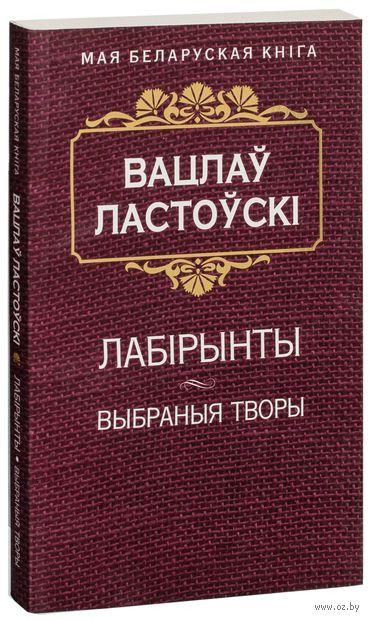 Лабiрынты. Выбраныя творы. Вацлав Ластовский