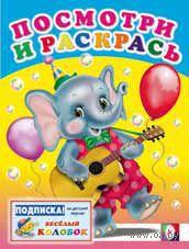 Слон с гитарой. Раскраска