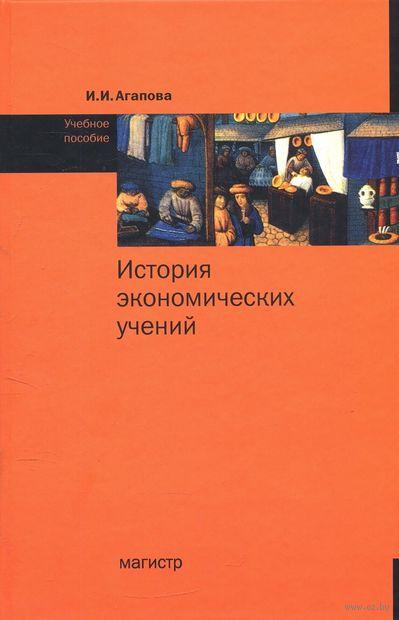 История экономических учений. Ирина Агапова