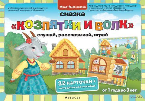 """Жила-была сказка. От 1 года до 3 лет. Сказка """"Козлятки и волк"""". Слушай, рассказывай, играй. Раиса Косенюк, Т. Недвецкая"""